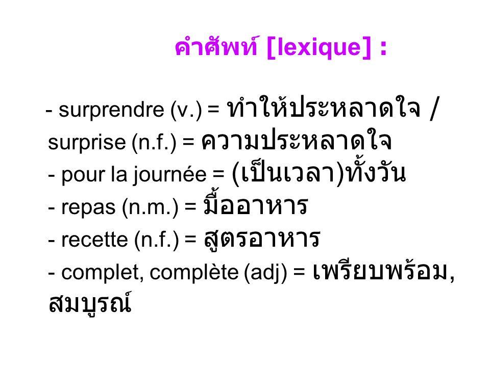 คำศัพท์ [lexique] :